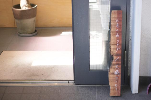 コンセントの入口の看板